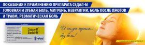 препарат Седал М